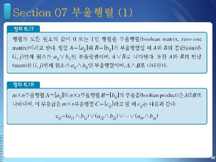 Section 07 부울행렬 (1) 40
