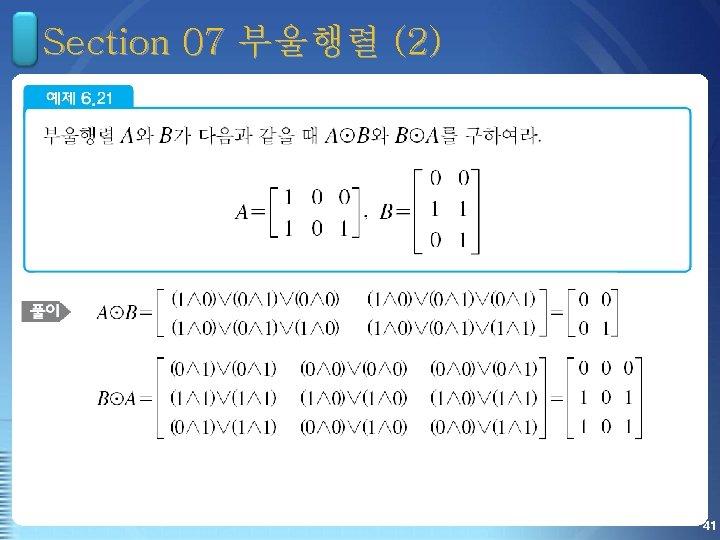 Section 07 부울행렬 (2) 41