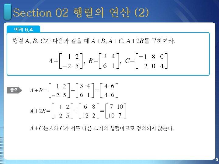 Section 02 행렬의 연산 (2) 5