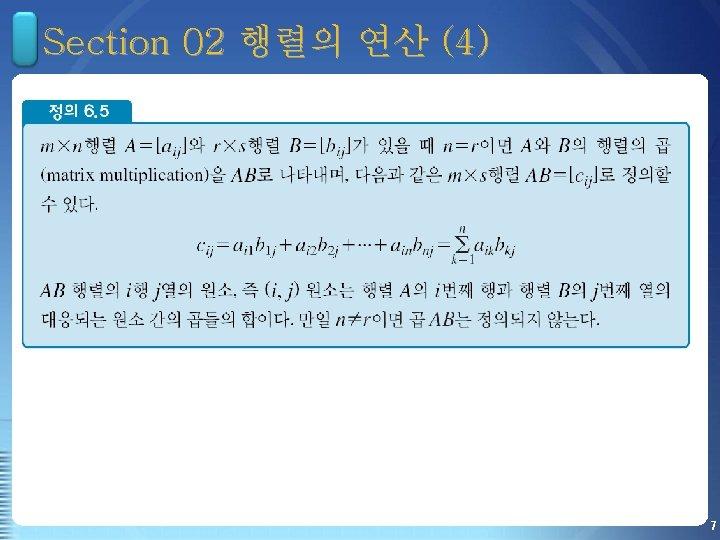Section 02 행렬의 연산 (4) 7
