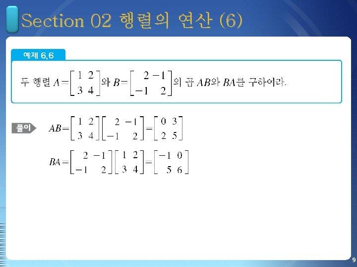 Section 02 행렬의 연산 (6) 9