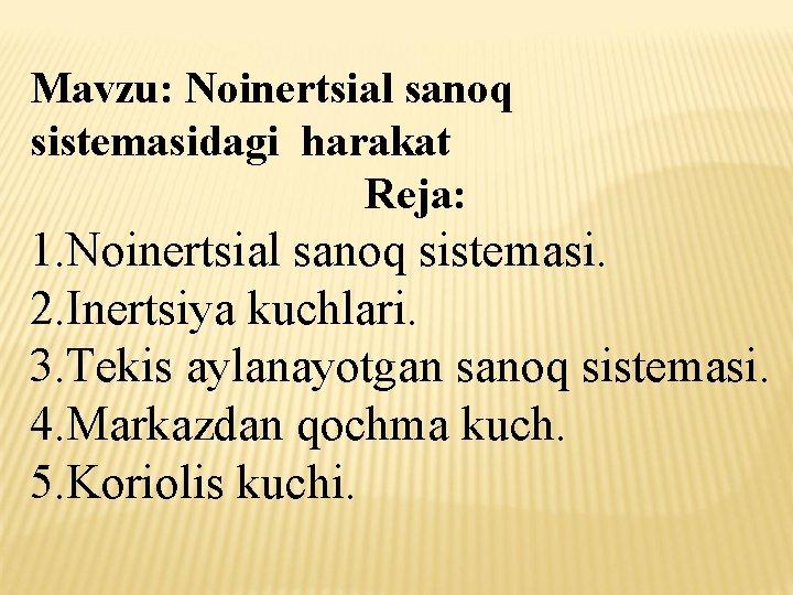 Mavzu: Noinertsial sanoq sistemasidagi harakat Reja: 1. Noinertsial sanoq sistemasi. 2. Inertsiya kuchlari. 3.