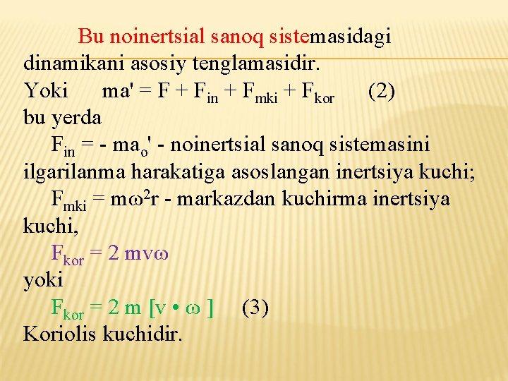 Bu noinertsial sanoq sistemasidagi dinamikani asosiy tenglamasidir. Yoki ma' = F + Fin