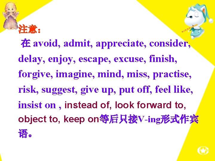 注意: 在 avoid, admit, appreciate, consider, delay, enjoy, escape, excuse, finish, forgive, imagine, mind,