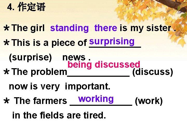 4. 作定语 *The girl standing there is my sister. surprising *This is a