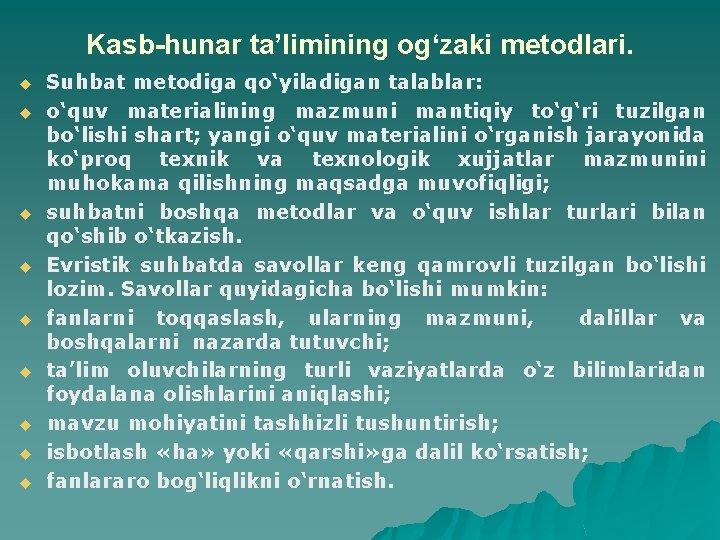 Kasb-hunar ta'limining og'zaki metodlari. u u u u u Suhbat metodiga qo'yiladigan talablar: o'quv