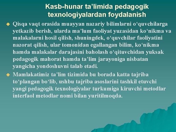 Kasb-hunar ta'limida pedagogik texnologiyalardan foydalanish u u Qisqa vaqt orasida muayyan nazariy bilimlarni o'quvchilarga