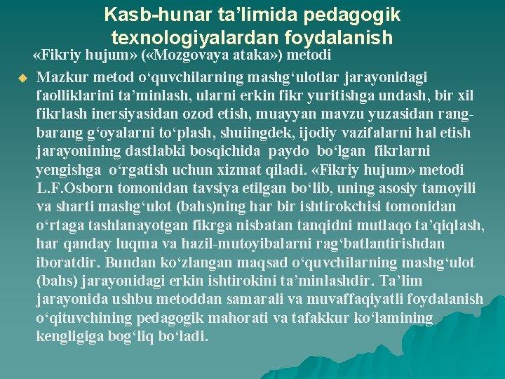 Kasb-hunar ta'limida pedagogik texnologiyalardan foydalanish «Fikriy hujum» ( «Mozgovaya ataka» ) metodi u Mazkur