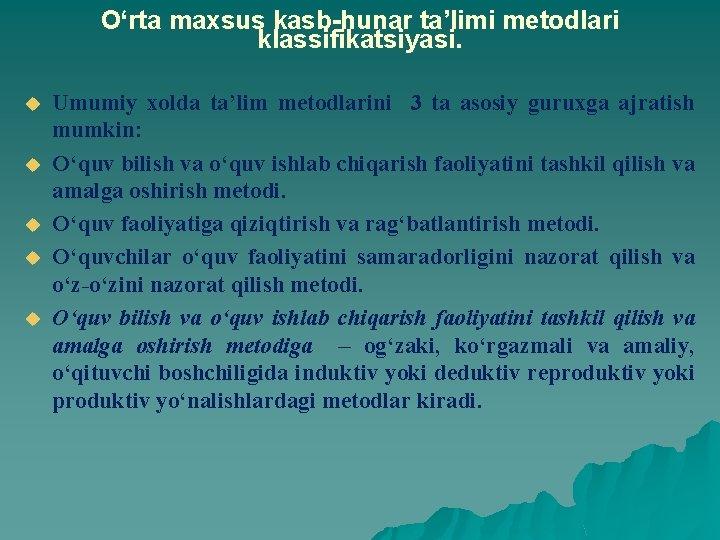 O'rta maxsus kasb-hunar ta'limi metodlari klassifikatsiyasi. u u u Umumiy xolda ta'lim metodlarini 3