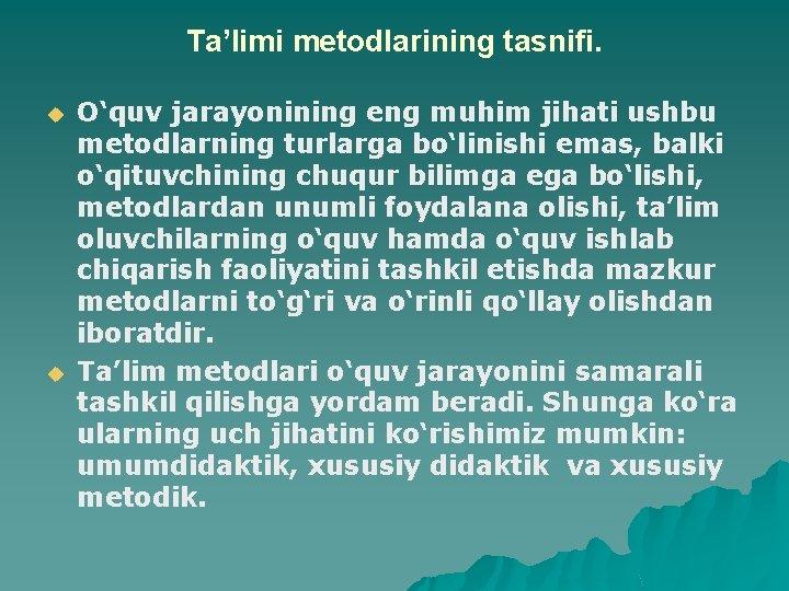 Ta'limi metodlarining tasnifi. u u O'quv jarayonining eng muhim jihati ushbu metodlarning turlarga bo'linishi