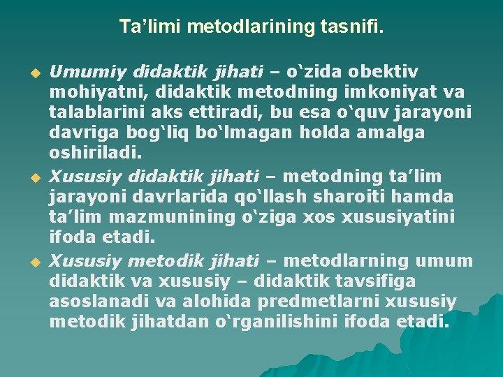 Ta'limi metodlarining tasnifi. u u u Umumiy didaktik jihati – o'zida obektiv mohiyatni, didaktik