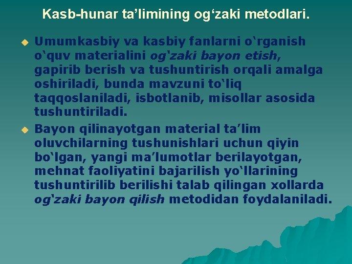 Kasb-hunar ta'limining og'zaki metodlari. u u Umumkasbiy va kasbiy fanlarni o'rganish o'quv materialini og'zaki