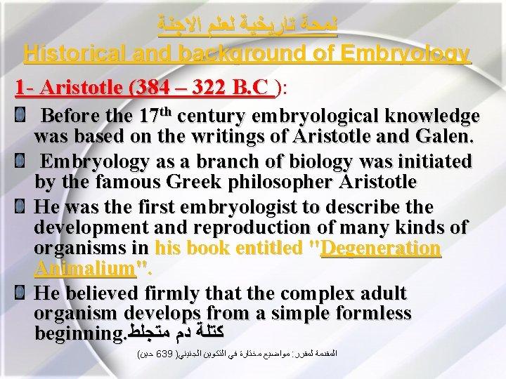 ﺍﻻﺟﻨﺔ ﻟﻌﻠﻢ ﺗﺎﺭﻳﺨﻴﺔ ﻟﻤﺤﺔ Historical and background of Embryology 1 - Aristotle (384