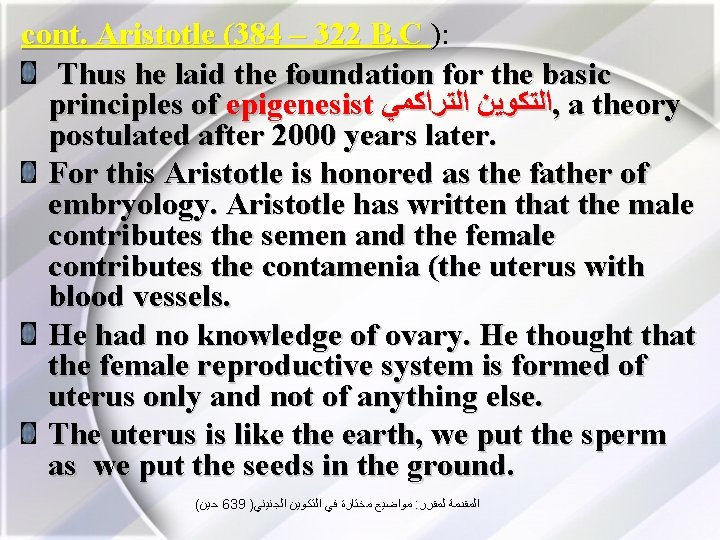 cont. Aristotle (384 – 322 B. C ): Thus he laid the foundation for