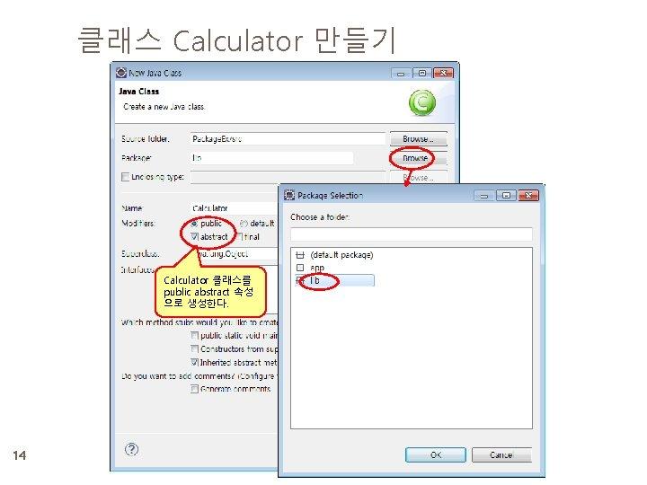 클래스 Calculator 만들기 Calculator 클래스를 public abstract 속성 으로 생성한다. 14