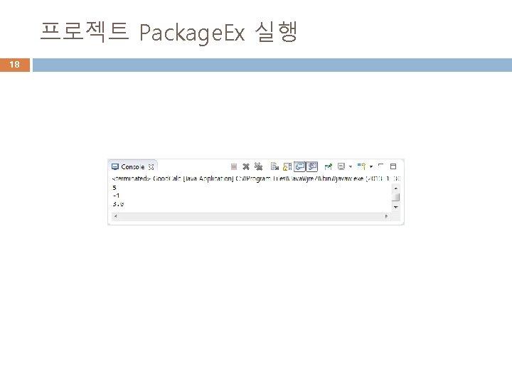 프로젝트 Package. Ex 실행 18