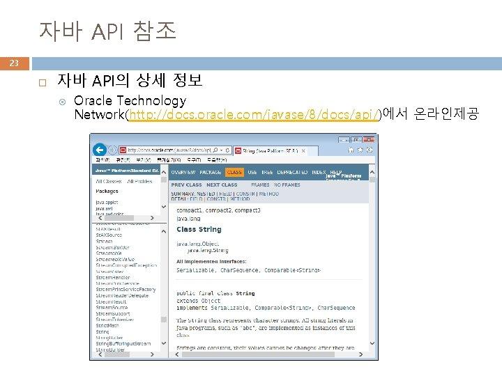 자바 API 참조 23 자바 API의 상세 정보 Oracle Technology Network(http: //docs. oracle. com/javase/8/docs/api/)에서