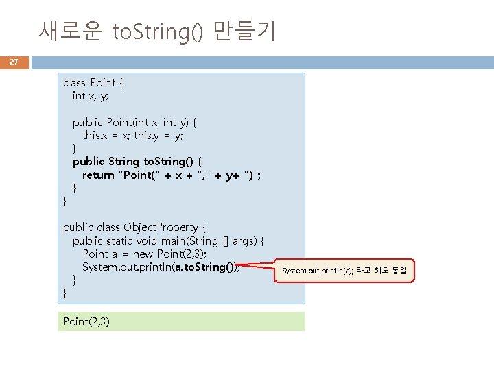 새로운 to. String() 만들기 27 class Point { int x, y; } public Point(int