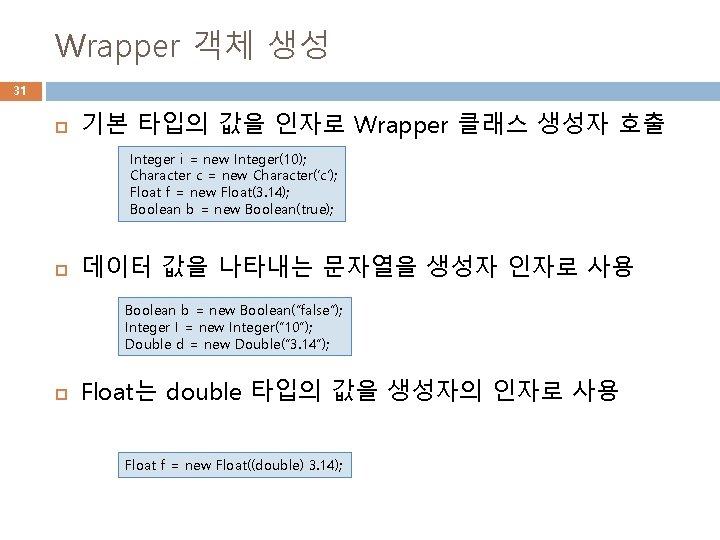 Wrapper 객체 생성 31 기본 타입의 값을 인자로 Wrapper 클래스 생성자 호출 Integer i