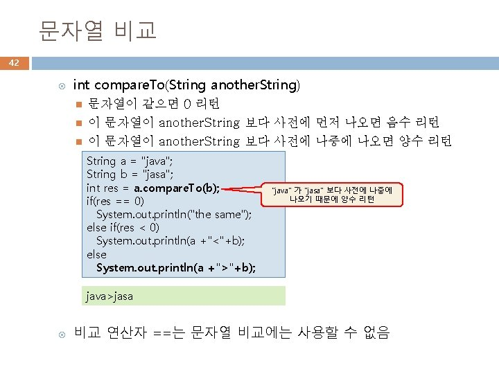 문자열 비교 42 int compare. To(String another. String) 문자열이 같으면 0 리턴 이 문자열이