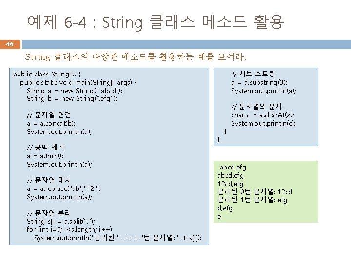예제 6 -4 : String 클래스 메소드 활용 46 String 클래스의 다양한 메소드를 활용하는