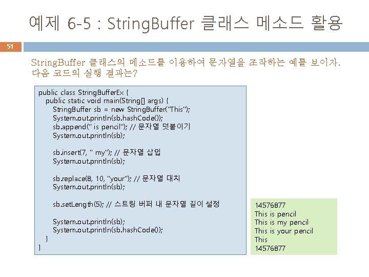 예제 6 -5 : String. Buffer 클래스 메소드 활용 51 String. Buffer 클래스의 메소드를