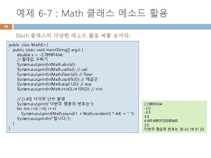 예제 6 -7 : Math 클래스 메소드 활용 58 Math 클래스의 다양한 메소드 활용
