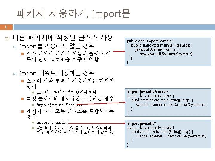 패키지 사용하기, import문 6 다른 패키지에 작성된 클래스 사용 import를 이용하지 않는 경우 소스