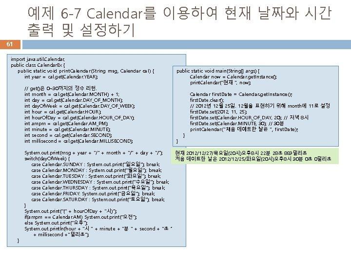 예제 6 -7 Calendar를 이용하여 현재 날짜와 시간 출력 및 설정하기 61 import java.
