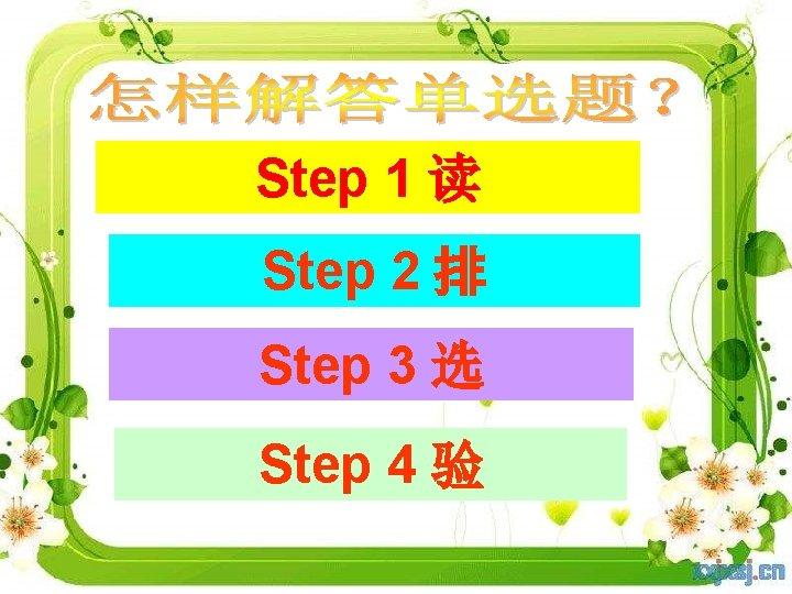 Step 1 读 Step 2 排 Step 3 选 Step 4 验