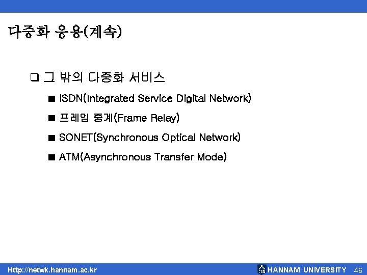 다중화 응용(계속) q 그 밖의 다중화 서비스 ■ ISDN(Integrated Service Digital Network) ■ 프레임
