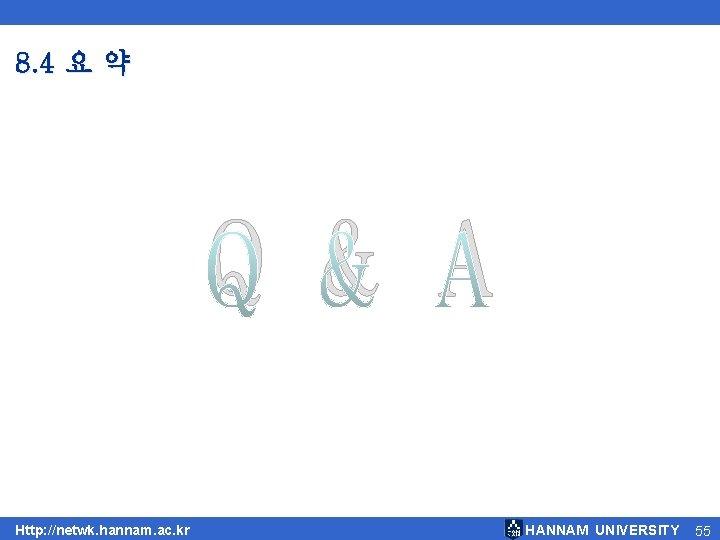 8. 4 요 약 Q & A Http: //netwk. hannam. ac. kr HANNAM UNIVERSITY