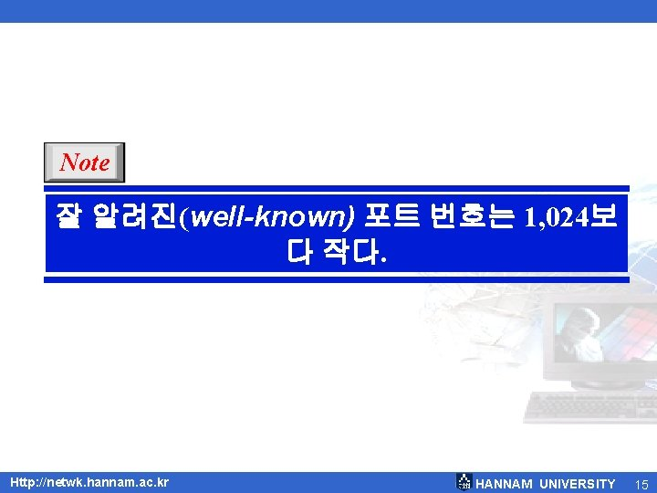 Note 잘 알려진(well-known) 포트 번호는 1, 024보 다 작다. Http: //netwk. hannam. ac. kr
