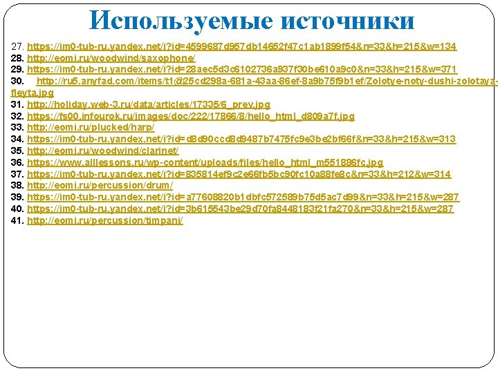Используемые источники 27. https: //im 0 -tub-ru. yandex. net/i? id=4599687 d 957 db 14652