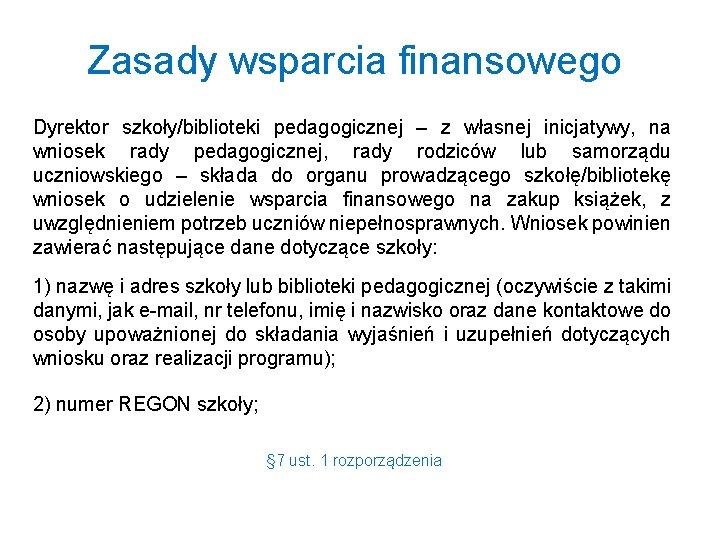 Zasady wsparcia finansowego Dyrektor szkoły/biblioteki pedagogicznej – z własnej inicjatywy, na wniosek rady pedagogicznej,