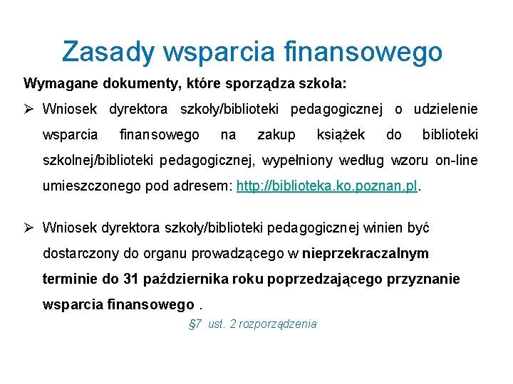 Zasady wsparcia finansowego Wymagane dokumenty, które sporządza szkoła: Ø Wniosek dyrektora szkoły/biblioteki pedagogicznej o