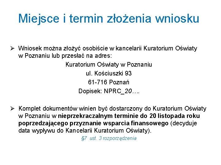 Miejsce i termin złożenia wniosku Ø Wniosek można złożyć osobiście w kancelarii Kuratorium Oświaty