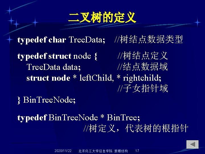 二叉树的定义 typedef char Tree. Data; //树结点数据类型 typedef struct node { //树结点定义 Tree. Data data;