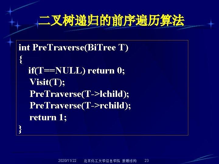 二叉树递归的前序遍历算法 int Pre. Traverse(Bi. Tree T) { if(T==NULL) return 0; Visit(T); Pre. Traverse(T->lchild); Pre.