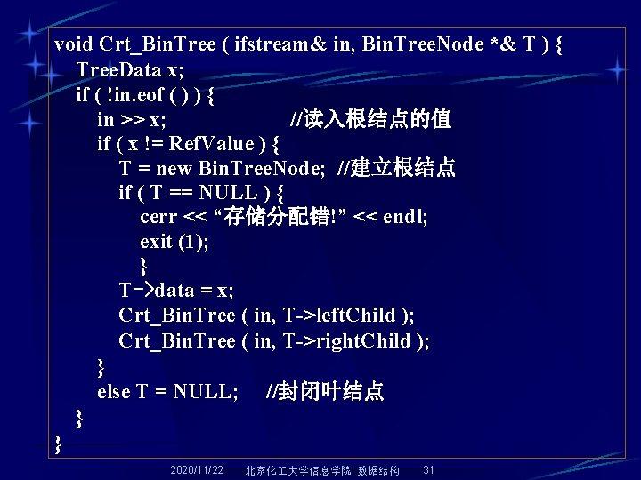 void Crt_Bin. Tree ( ifstream& in, Bin. Tree. Node *& T ) {