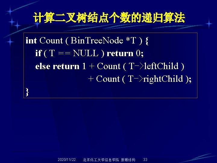计算二叉树结点个数的递归算法 int Count ( Bin. Tree. Node *T ) { if ( T ==
