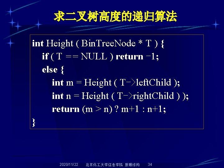 求二叉树高度的递归算法 int Height ( Bin. Tree. Node * T ) { if ( T
