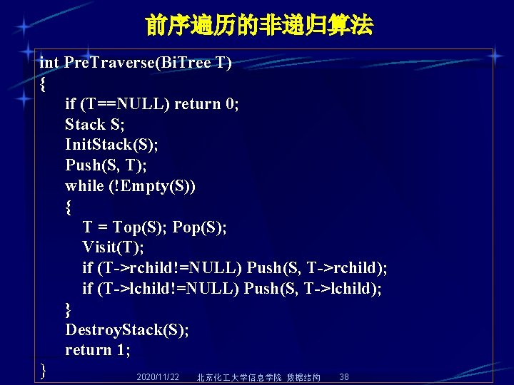 前序遍历的非递归算法 int Pre. Traverse(Bi. Tree T) { if (T==NULL) return 0; Stack S; Init.
