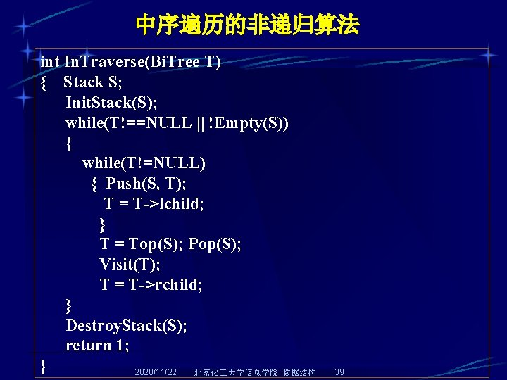 中序遍历的非递归算法 int In. Traverse(Bi. Tree T) { Stack S; Init. Stack(S); while(T!==NULL    !Empty(S))