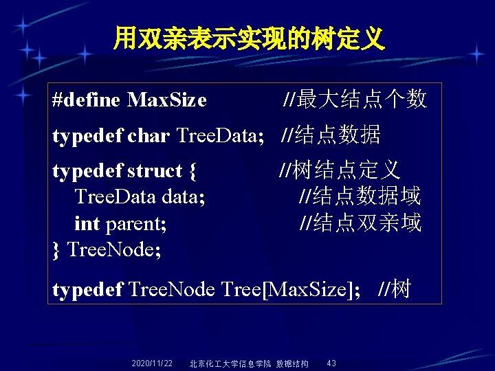 用双亲表示实现的树定义 #define Max. Size //最大结点个数 typedef char Tree. Data; //结点数据 typedef struct { //树结点定义