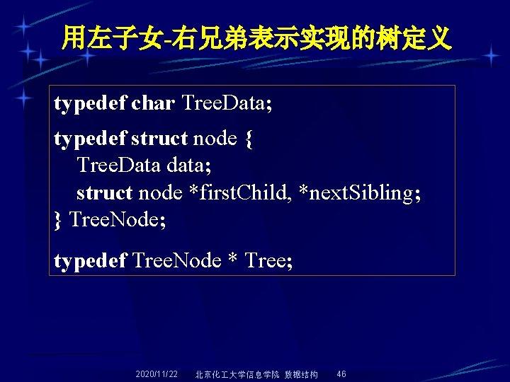 用左子女-右兄弟表示实现的树定义 typedef char Tree. Data; typedef struct node { Tree. Data data; struct node