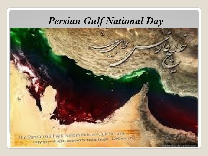 Persian Gulf National Day