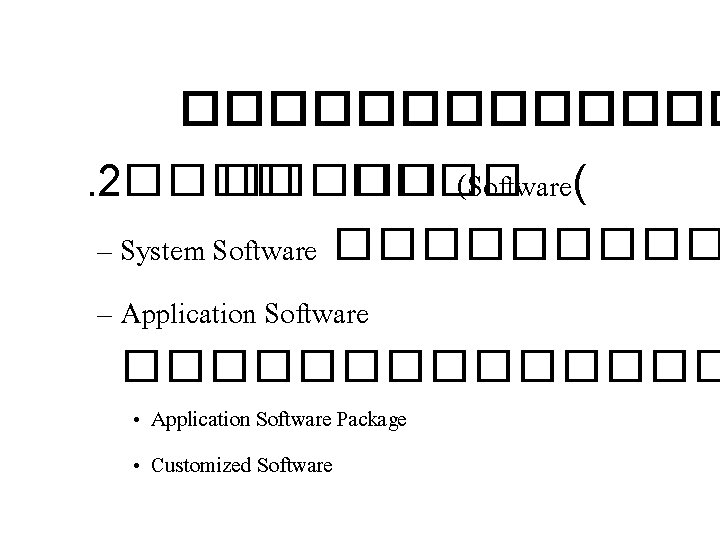 ������� . 2���� (Software( – System Software ����� – Application Software ������� • Application