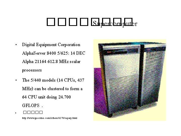 ���� Supercomputer • Digital Equipment Corporation Alpha. Server 8400 5/625: 14 DEC Alpha 21164