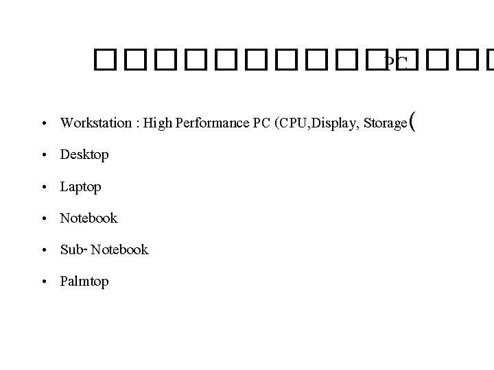 ������� PC • • • Workstation : High Performance PC (CPU, Display, Storage( Desktop